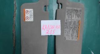Козырьки калдина 210-215 за 12 000 тг. в Алматы