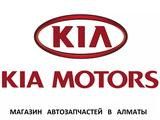 Магазин автозапчастей на Kia в Алматы