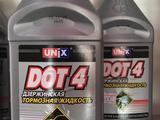 Тормозная жидкость «Дзержинская» DOT 4 за 600 тг. в Усть-Каменогорск