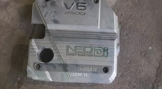 Крышка двигателя за 6 000 тг. в Алматы