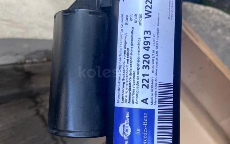 Амортизатор пневмоподвески за 79 990 тг. в Алматы
