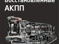 АКПП и вариаторы за 100 000 тг. в Уральск