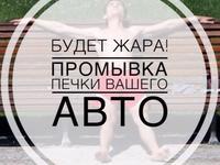 Промывка печек ! без снятия ! в Усть-Каменогорск