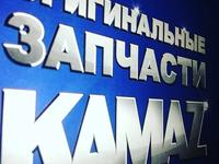 Запчасти Камаз в Алматы в Алматы