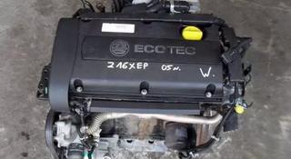 Двигатель z16xer 1.6Опель за 3 000 тг. в Нур-Султан (Астана)