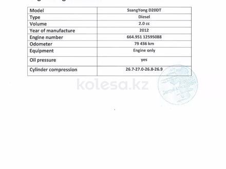 Двигатель d20dt 2.0 141 л. С ssangyong Action Kyron за 569 823 тг. в Челябинск – фото 5
