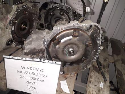 Коробка АКПП Toyota Windom. 30500-33320 за 111 тг. в Алматы