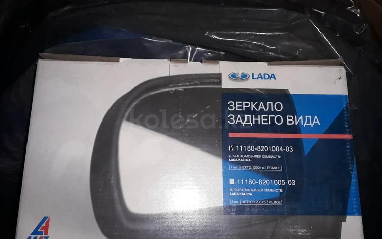 Зеркало боковое за 8 400 тг. в Алматы