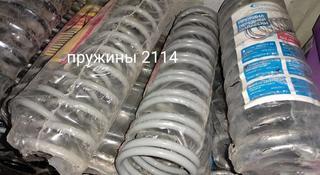 Пружины Задние на 2114 за 10 000 тг. в Алматы
