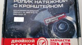 Натяжной ролик с кронштейном в Нур-Султан (Астана)