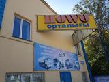 Howo Центр в Караганда