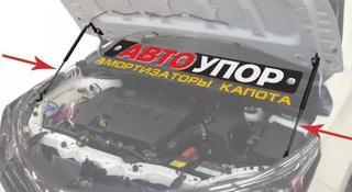Амортизаторы капота Corolla 2013-2018 за 17 000 тг. в Алматы