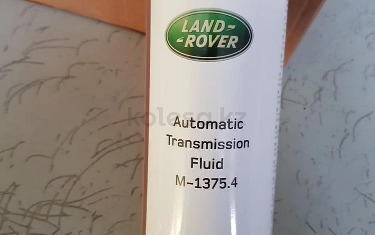 Масло АКПП Land Rover Range Rover за 60 000 тг. в Нур-Султан (Астана)