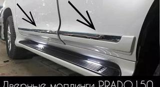 Молдинг двери на Toyota Prado 150 за 40 000 тг. в Алматы