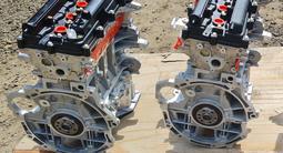 Двигатель на Хюндай Элантра MD G4FG 1.6 за 620 000 тг. в Алматы