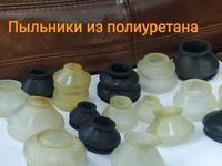Пыльники из полиуретана в Нур-Султан (Астана)