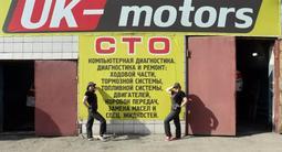 Автосервис в Усть-Каменогорск