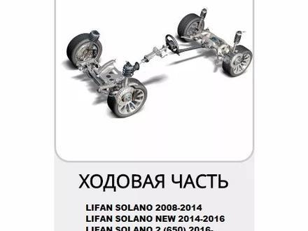 Ходовка на Lifan Solano (2, NEW) за 1 000 тг. в Нур-Султан (Астана)