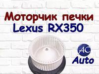 Моторчик печки Лексус Моторчик печки RX350 моторчик печки за 40 000 тг. в Нур-Султан (Астана)