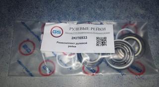 Ремкомплект рулевой рейки за 20 000 тг. в Алматы