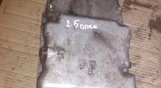 Поддон (картер) двигателя на Опель 2.5 — 3.0 за 898 тг. в Алматы