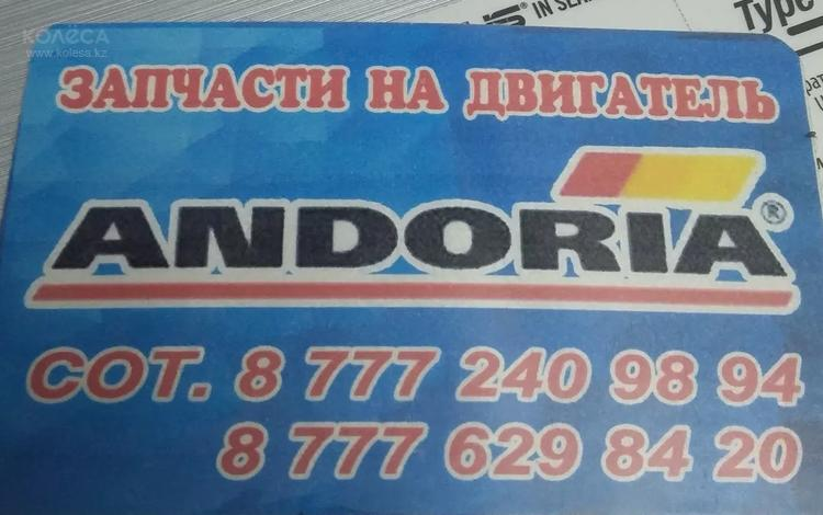 На двигатель Андория в Жезказган