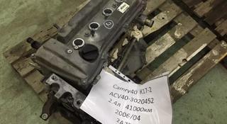 # Двигатель 2azfe из Японии# 19000-28b80 в Алматы