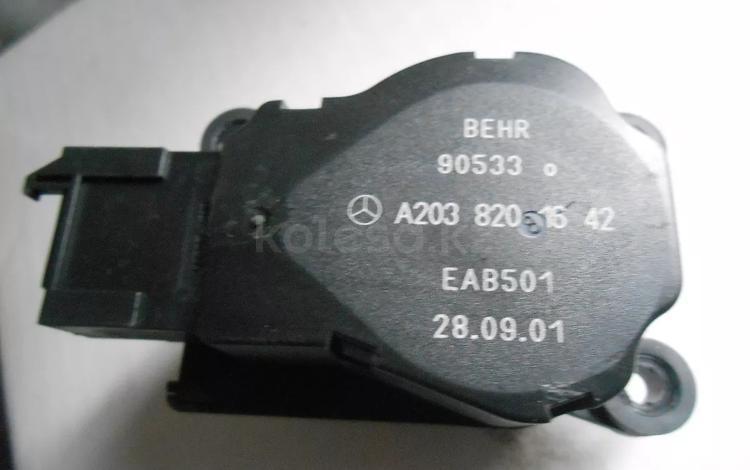 Сервопривод печки Мерседес Mercedes Benz за 7 000 тг. в Алматы