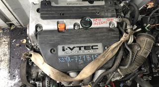 Двигатель K24a за 350 000 тг. в Алматы