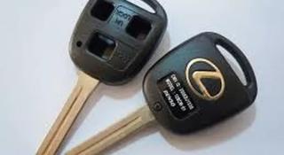 Ключи за 432 тг. в Алматы