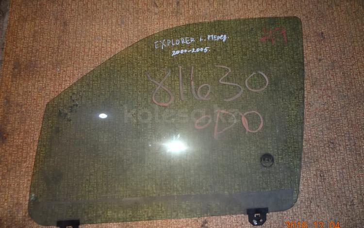 Стекло на Форд Эксплорер 02-07 переднее левое L оригинал за 15 000 тг. в Алматы
