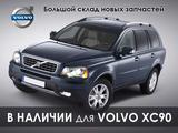 Магазин для Volvo XC90 в Алматы