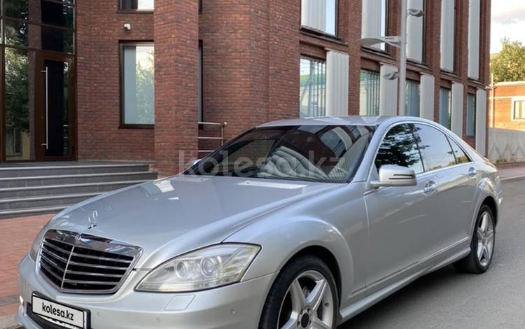 Mercedes-Benz S 350 2010 года за 6 300 000 тг. в Уральск