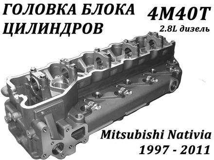 Головка блока цилиндров 4M40 за 118 000 тг. в Алматы