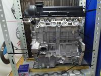 Двигатель g4fc новый за 700 000 тг. в Алматы