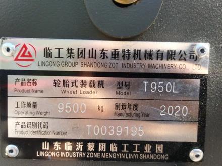 LiuGong  950 L 2020 года за 13 899 000 тг. в Тараз – фото 6