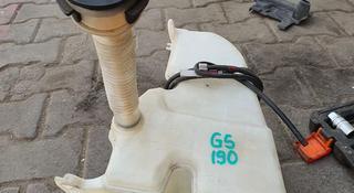 Бачок расширитель омыватель gs300 за 15 000 тг. в Алматы
