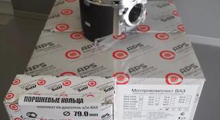 Поршни — кольца торговой марки ВАЗ 2101 — 2107 за 12 000 тг. в Алматы