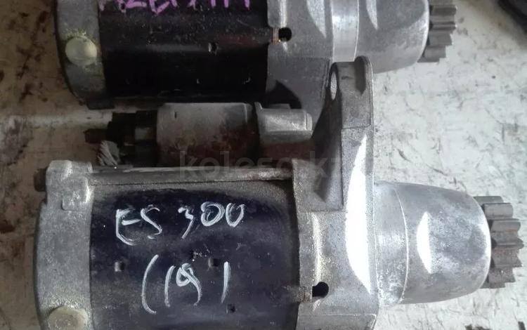 Стартер на Лексус ЕS300 30-й кузов за 15 000 тг. в Алматы