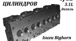 Головка блока цилиндров 4JG2 за 120 000 тг. в Алматы