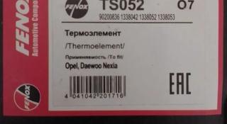 Термостат Опель, Дэу Нексия за 1 600 тг. в Нур-Султан (Астана)