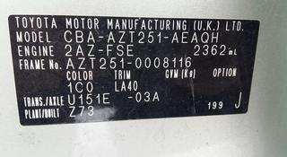 Расширительный бачок Тойота Авенсис Toyota Avensis 2, 4 l за 12 000 тг. в Семей