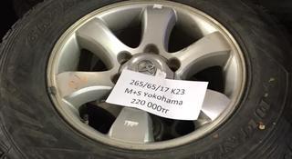 Шины с дисками на Toyota.265/65/r17 за 100 тг. в Алматы
