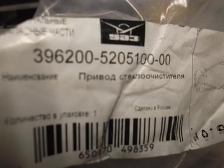 Стеклоочиститель в сборе уаз за 19 500 тг. в Алматы