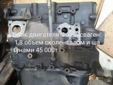 Блок за 20 000 тг. в Алматы