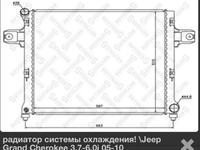 Радиатор Охлаждения JEEP Grand Cherokee за 40 000 тг. в Алматы