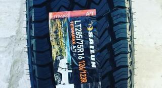 Sailun Terramax All Terrain LT285/75r16 за 44 000 тг. в Алматы