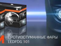 Светодиодные противотуманные фары Osram LEDFOG101 за 109 487 тг. в Алматы