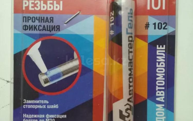Автомобильный герметик за 750 тг. в Алматы