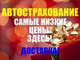 Автострахование online 24/7 в Алматы